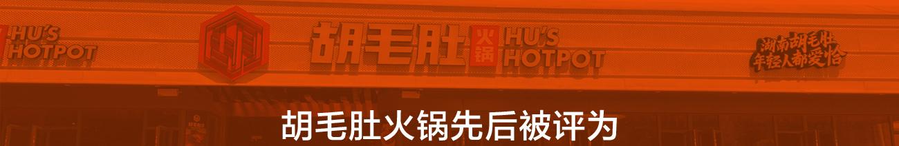 胡毛肚火锅_品牌荣誉