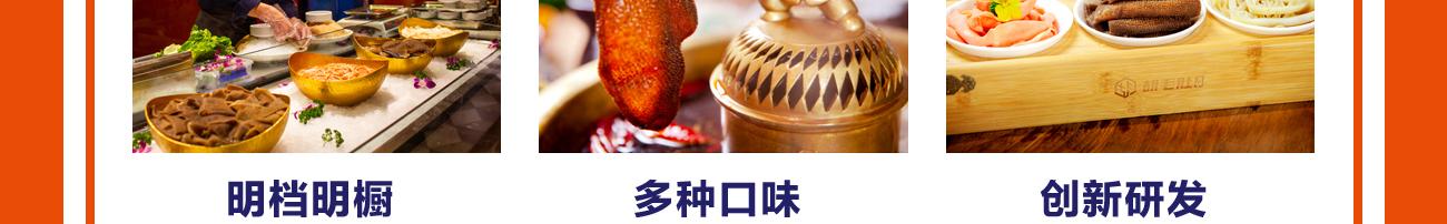 胡毛肚火锅_品牌优势