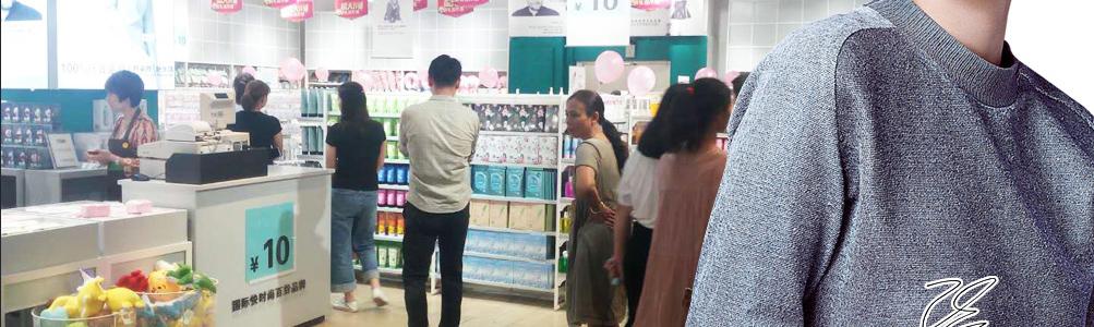 韩素生活--18大系列 1000+门店 7天更新货 全程调换货