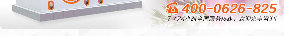 7×24小时全国服务热线,欢迎来电咨询!400-0626-825