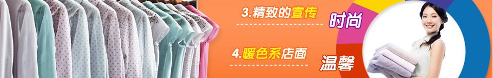 3.精致的宣傳-時尚4.暖色系店面-溫馨