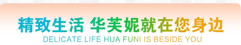 精致生活 华芙妮就在您身边Delicate life Hua Funi is beside you