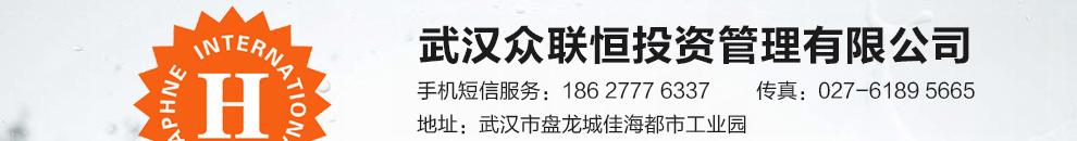 武漢眾聯恒投資管理有限公司(手機短信服務:18986116029  傳真:027-6189 5665  地址:武漢市盤龍城佳海都市工業園 )
