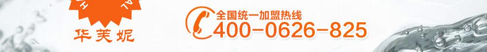 华芙妮干洗全国统一加盟热线:400-0626-825
