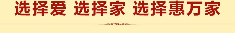惠万家陶瓷——产品展示
