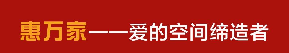 惠万家陶瓷——品牌介绍