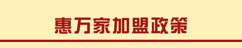 惠万家陶瓷——加盟政策