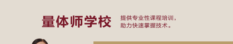 量品定制男装——量体师学校
