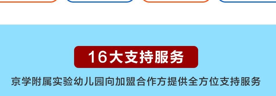 京学附属实验幼儿园_加盟支持