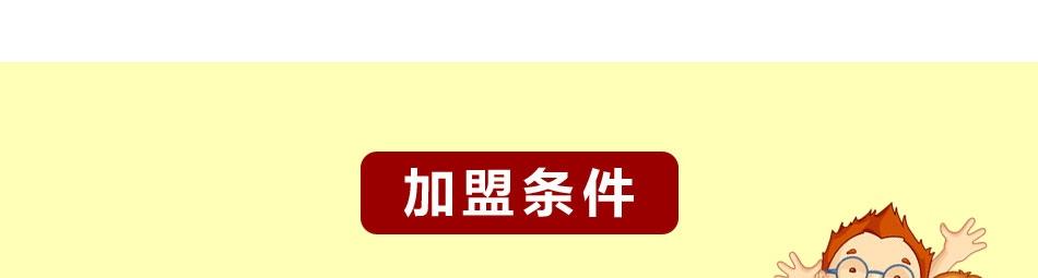 京学附属实验幼儿园_加盟条件