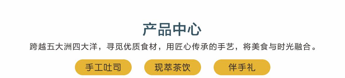 九畝花田烘焙_產品中心