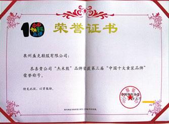 杰米熊童裝品牌榮譽