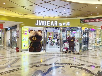 杰米熊品牌旗艦店店面圖張