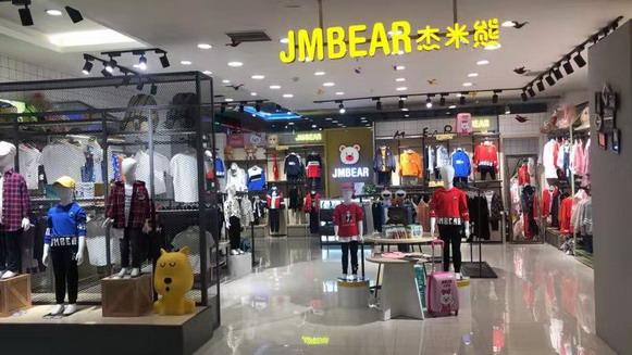 杰米熊品牌旗舰店店面图第十张