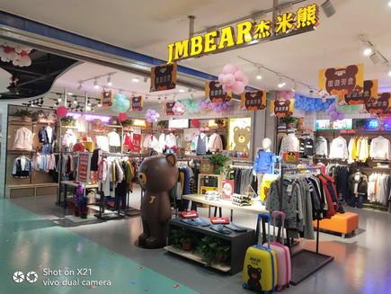 杰米熊品牌旗舰店店面图第五张