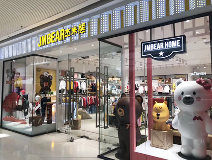 杰米熊品牌旗舰店店面图第七张