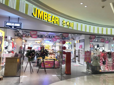 杰米熊品牌旗舰店店面图第八张