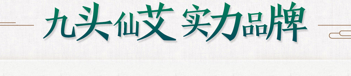 九頭仙艾--實力品牌