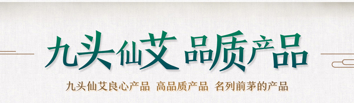 九頭仙艾--品質產品