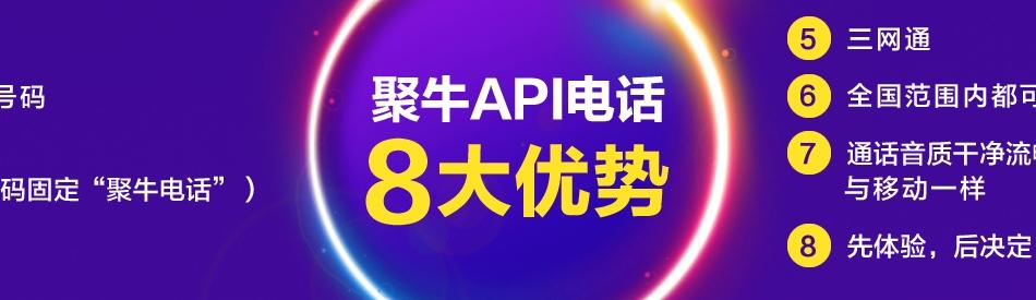 聚精汇牛API电话卡——加盟优势