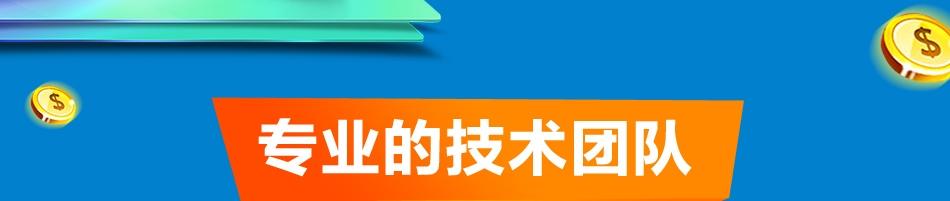 聚牛族O2O生活服务平台_专业的技术团队