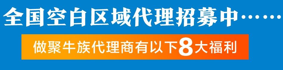聚牛族O2O生活服务平台_8大福利