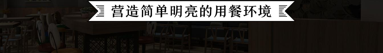 旌香源冒菜——装修风格