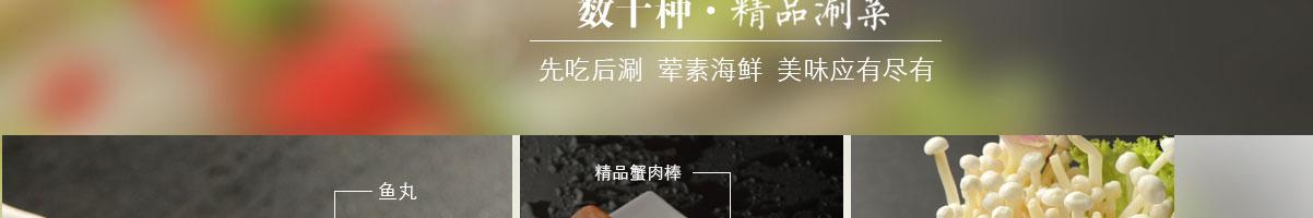 火锅店加盟排行榜