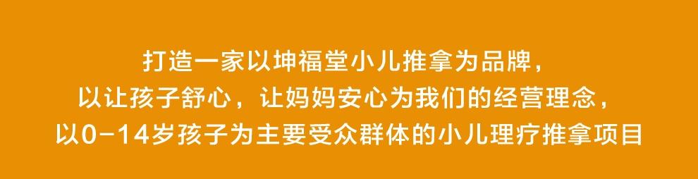 坤福堂小儿推拿馆_品牌说明