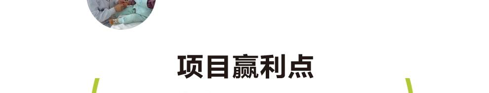 坤福堂小儿推拿馆——项目赢利点