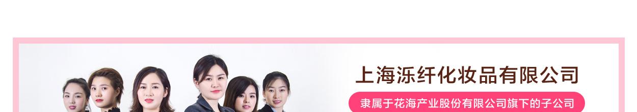 泺纤美容_品牌介绍