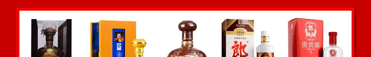 郎酒_产品展示