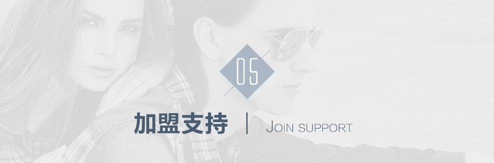 蓝古威--加盟支持