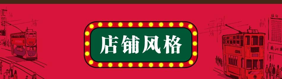 兰沁园港式奶茶——店铺风格