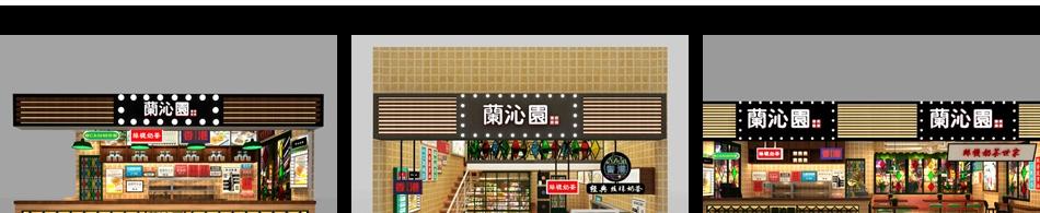兰沁园港式奶茶——店铺展示