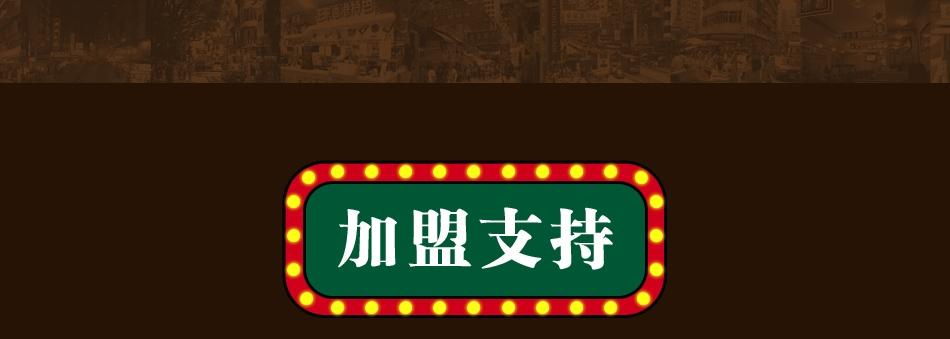 兰沁园港式奶茶——加盟支持