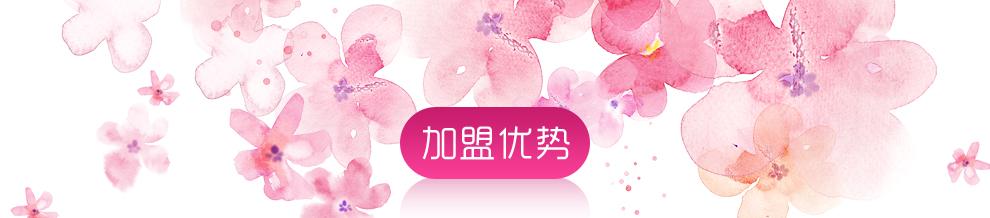 阑馨十月国际产后复龄中心——加盟优势