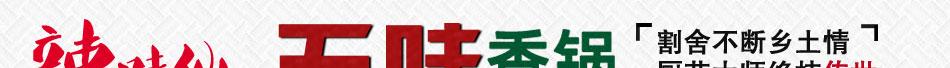 辣味仙五味香锅加盟2014香锅加盟
