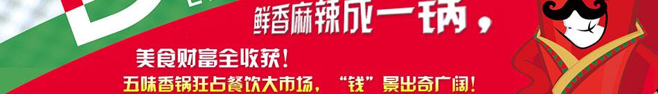 辣味仙五味香锅加盟全程保姆式扶持