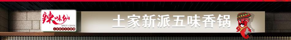 辣味仙五味香锅加盟