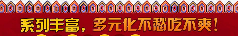 辣味仙五味香锅加盟2014重庆香锅加盟