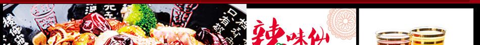辣味仙五味香锅加盟重庆麻辣香锅加盟第一品牌