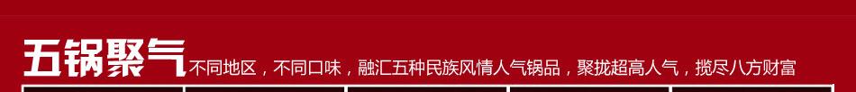辣味仙五味香锅加盟五大特色十大服务