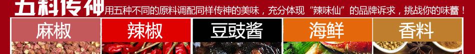 辣味仙五味香锅加盟低风险高利润