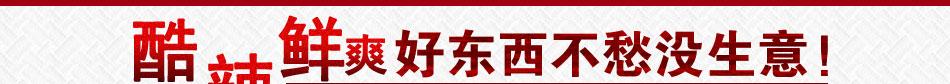 辣味仙五味香锅加盟发财致富好选择
