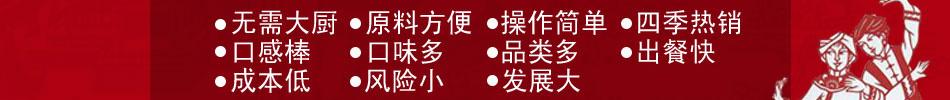 辣味仙五味香锅加盟投资小收益快无需厨师
