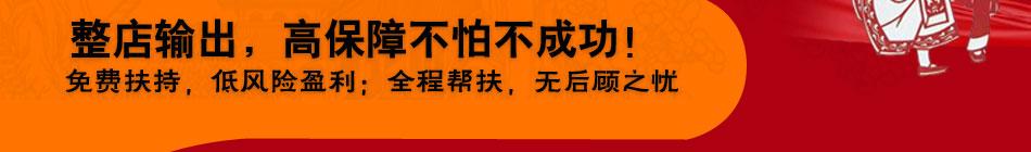 辣味仙五味香锅加盟开加盟连锁店能否赚钱