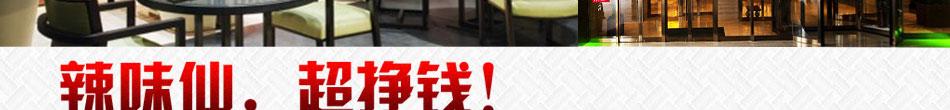 辣味仙五味香锅加盟官网