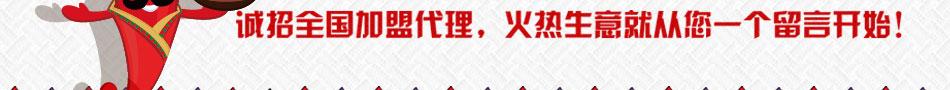 辣味仙五味香锅加盟费