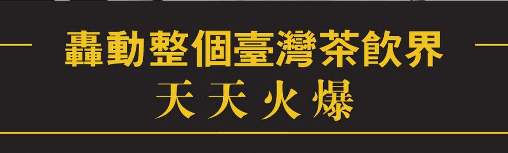 老虎堂黑糖奶茶_火爆图片锦集